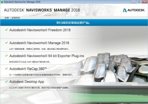 Navisworks2018