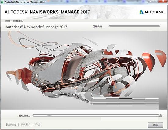 Navisworks2017