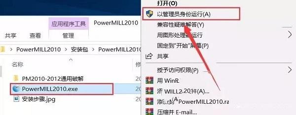 PowerMill2010截图