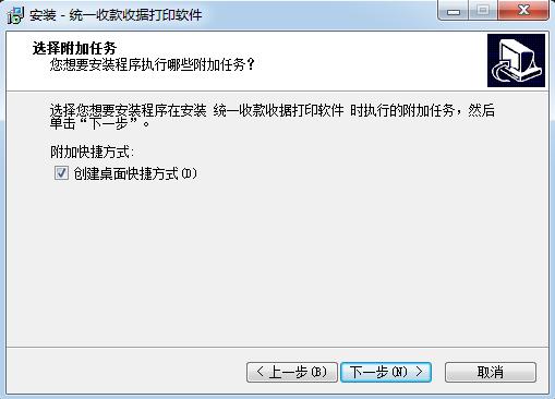 统一收款收据打印软件截图