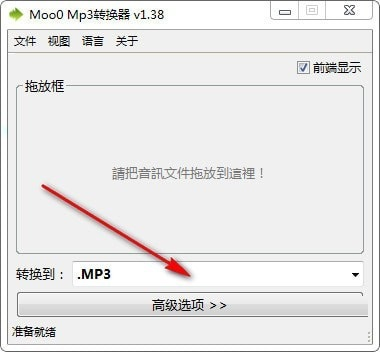 Moo0 Mp3转换器截图