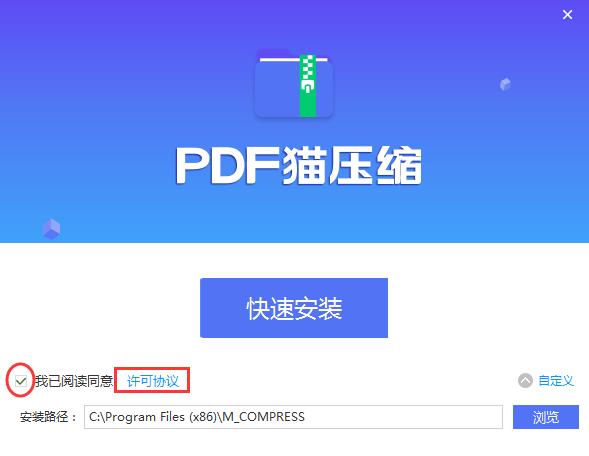 PDF猫压缩截图