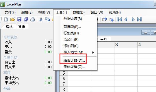 excelplus软件_ExcelPlus电子表格下载-ExcelPlus制表软件官方免费下载-华军软件园