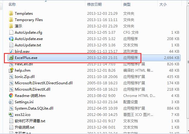 ExcelPlus电子表格截图