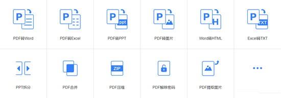 风云PDF转换器截图