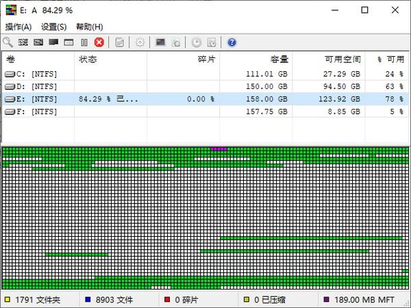 UltraDefrag Standard截图