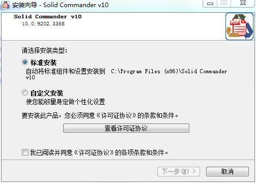 Solid Commander截图