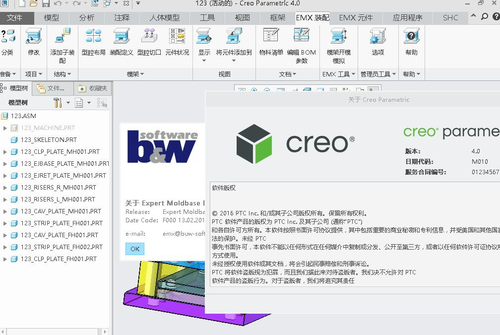 Creo4.0