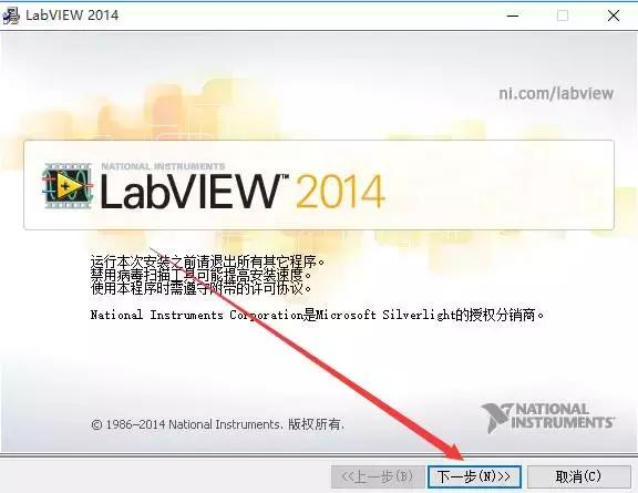 LabVIEW2014