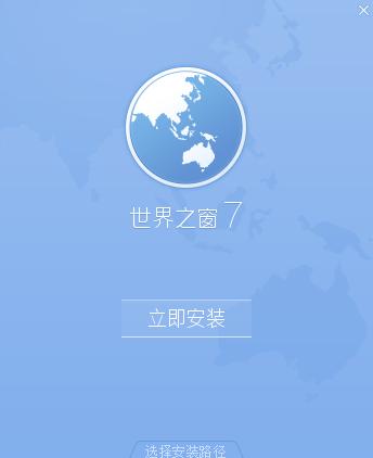世界之窗浏览器截图