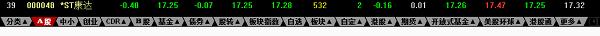 中泰证券融易汇截图
