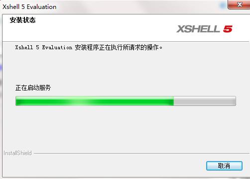 Xshell5截图