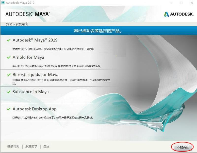 Maya截图