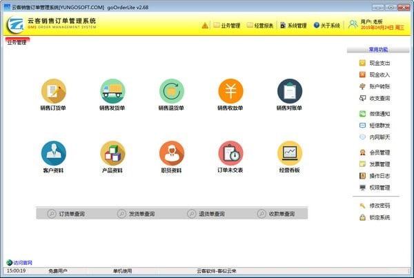 云客销售订单管理系统