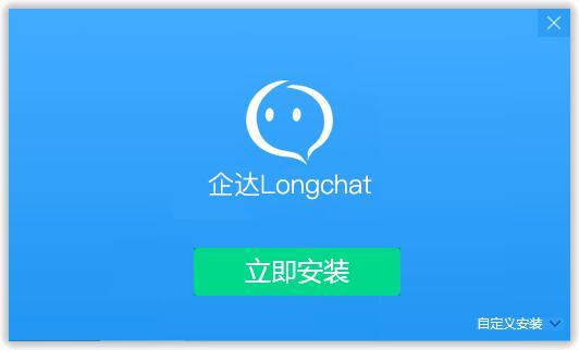 企达LongChat
