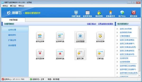 信管飞送货单软件截图