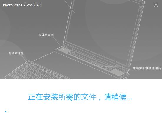 PhotoScape X Pro截图