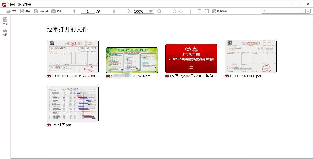 闪电PDF阅读器截图