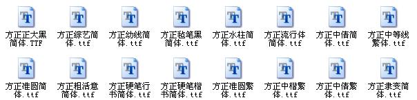 方正字体包(40款)