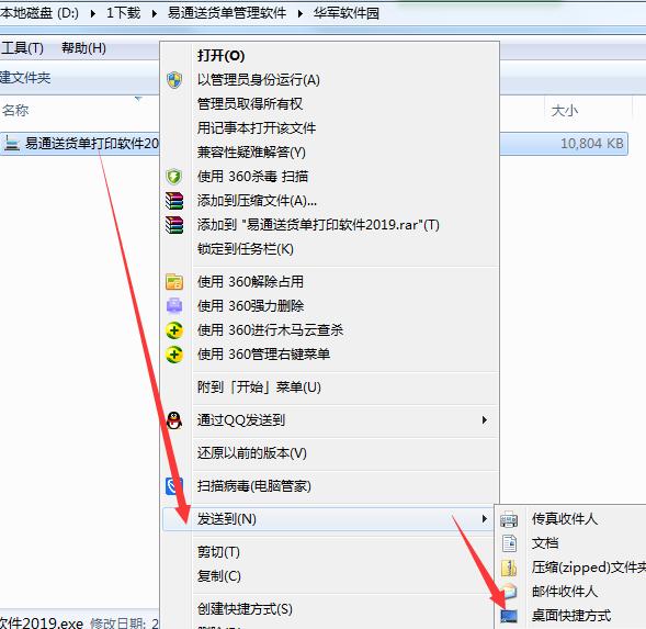 易通送货单管理软件