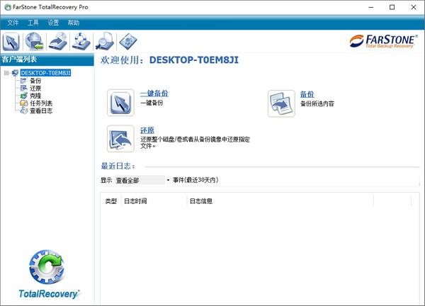 FarStone TotalRecovery Pro截图