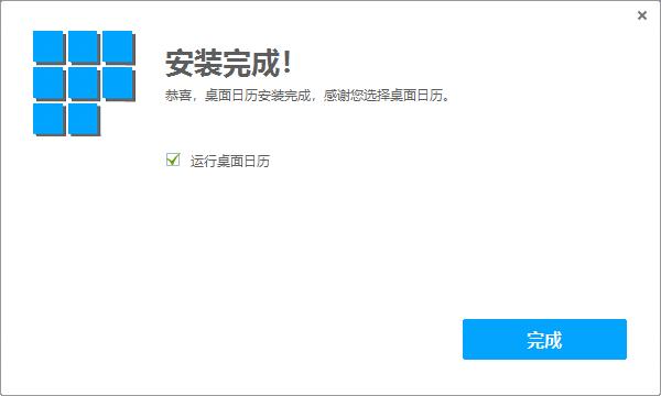 desktopcal桌面日历截图
