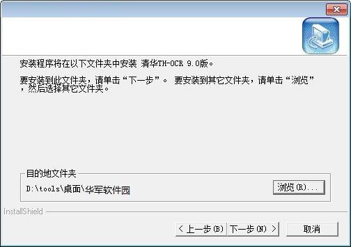 清华TH-OCR