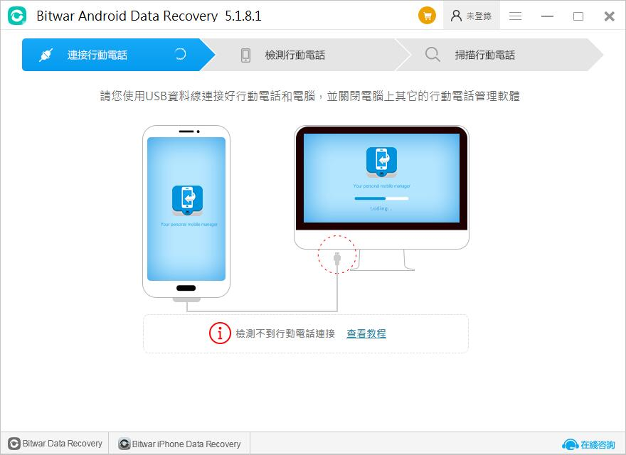 Bitwar Android Data Recovery截图