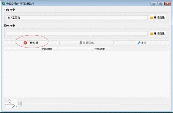 赤兔Office PPT恢复软件