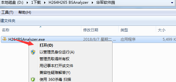 H264/H265 BSAnalyzer