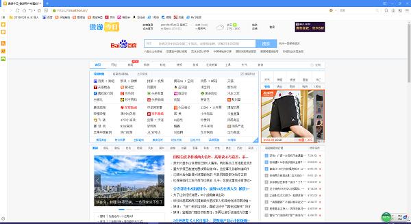 傲游瀏覽器