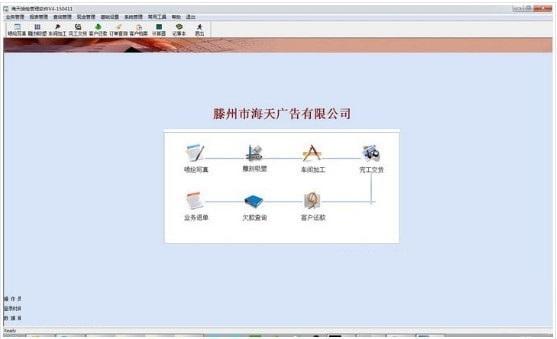 海天喷绘管理软件截图