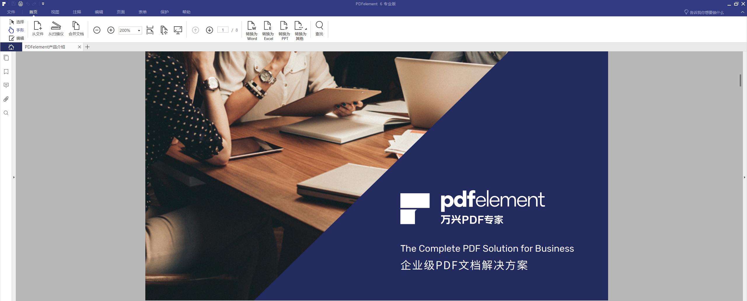 万兴pdf专家截图3