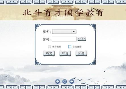 北斗育才国学数字软件