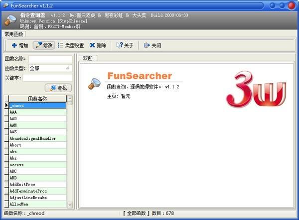 FunSearcher截图