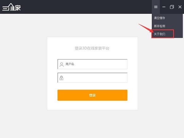 三维家3d云设计软件截图