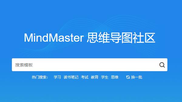 MindMaster(多平台思维导图)截图1