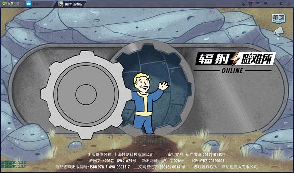 辐射避难所Online电脑版截图