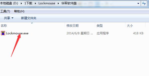 Lockmouse截图