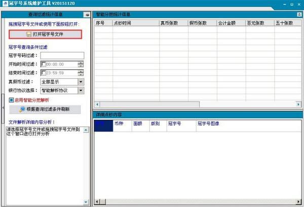 冠字号系统维护工具截图