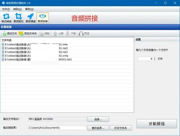 神奇音频处理软件截图