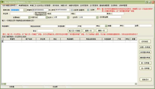 易达汽配进销存财务管理系统截图