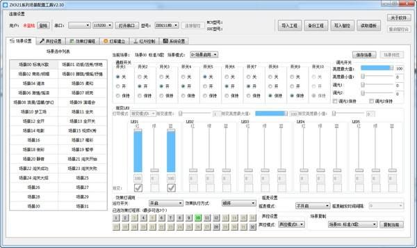ZK921系列场景配置工具