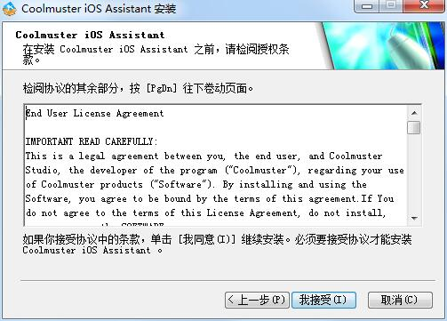 Coolmuster iOS Assistant截图