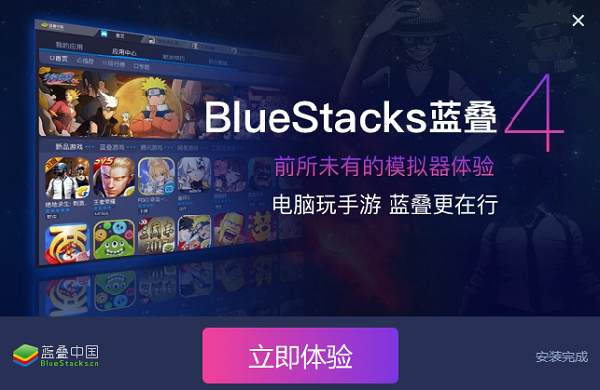 蓝叠模拟器