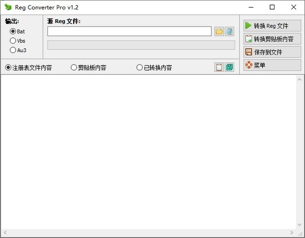 Reg Converter Pro截图