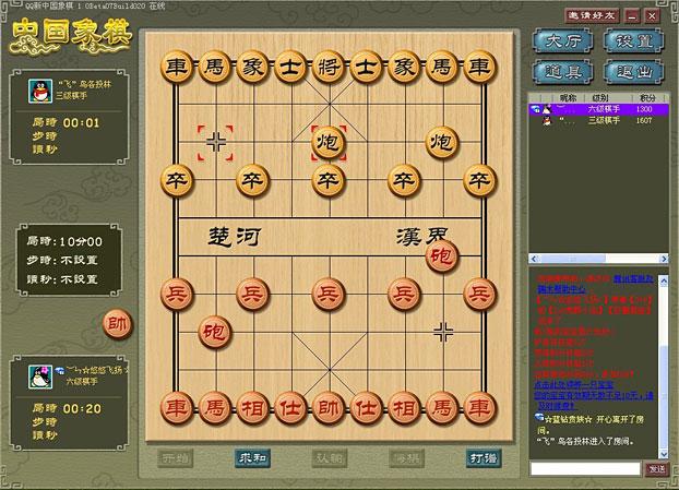 新中国象棋截图