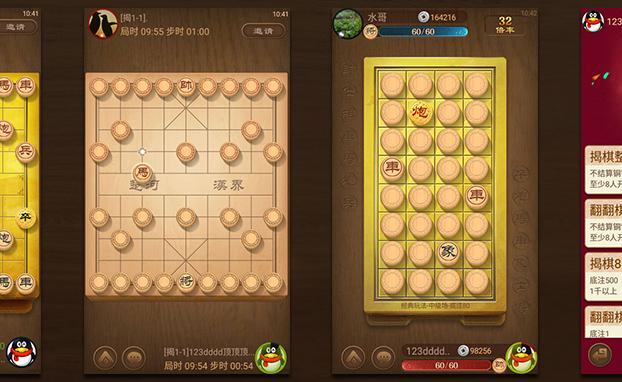 中国象棋2017截图