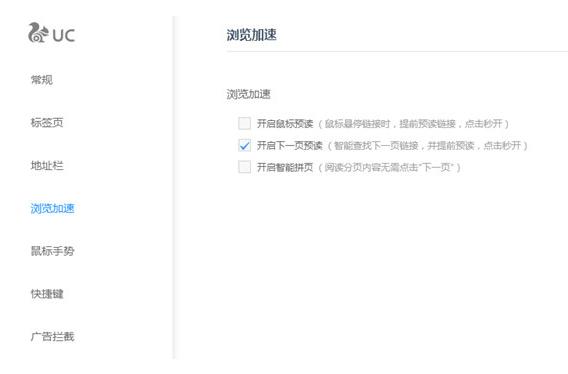 UC瀏覽器截圖