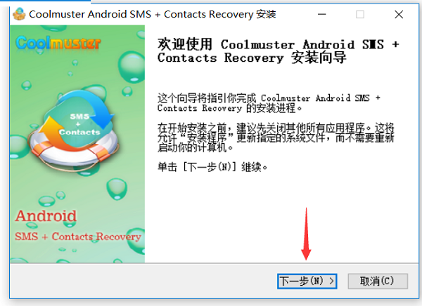 Coolmuster Android SMS + Contacts Recovery截图
